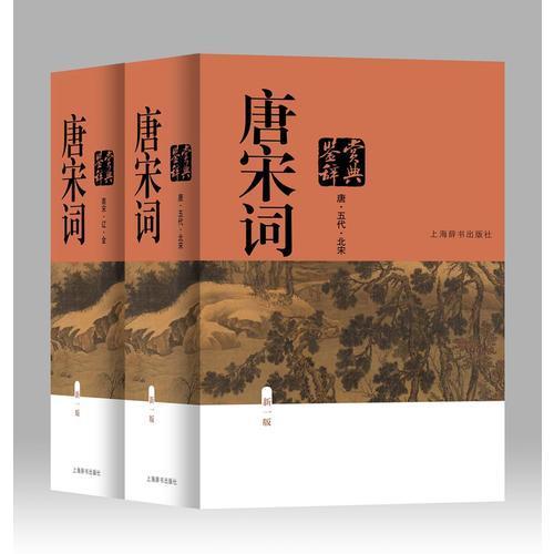 唐宋词鉴赏辞典(新一版)(全2册)
