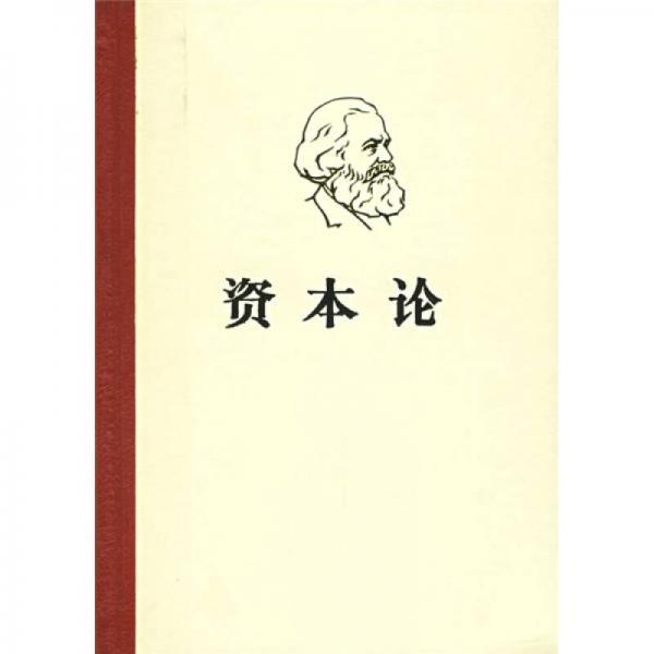 马克思资本论(第3卷)
