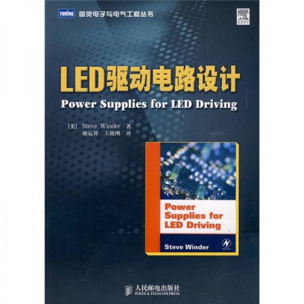 LED驱动电路设计