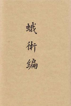 蛾术编(上下册)