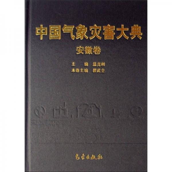 中国气象灾害大典(安徽卷)