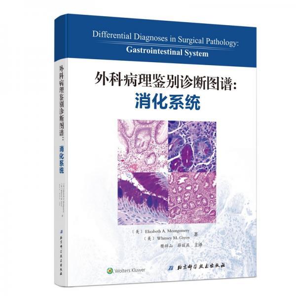 外科病理鉴别诊断图谱:消化系统