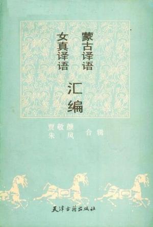 蒙古译语·女真译语汇编