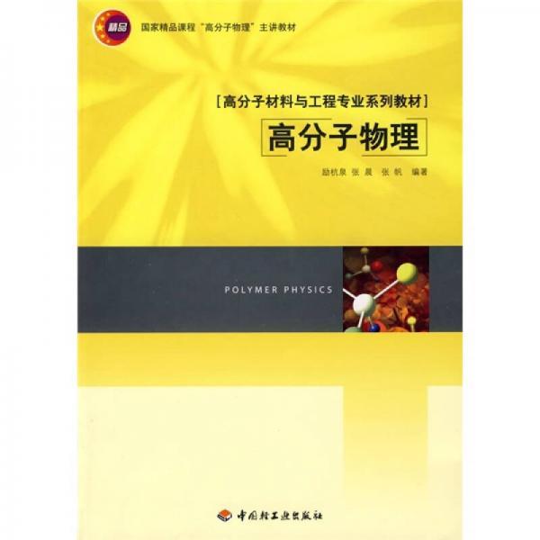 高分子材料与工程专业系列教材:高分子物理