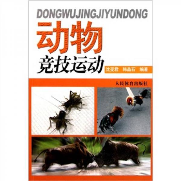 动物竞技运动