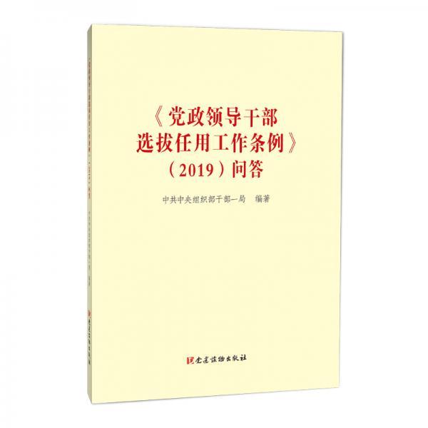 《〈党政领导干部选拔任用工作条例〉(2019)问答》