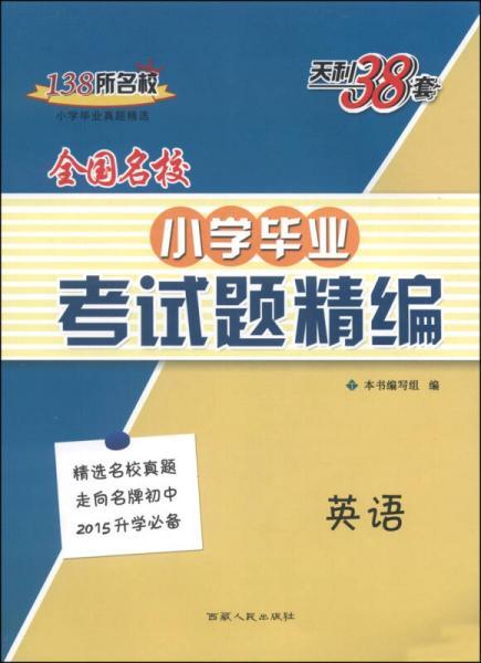 天利38套·全国名校小学毕业考试题精编:英语(2015)