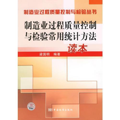 制造业过程质量控制与检验常用统计方法读本
