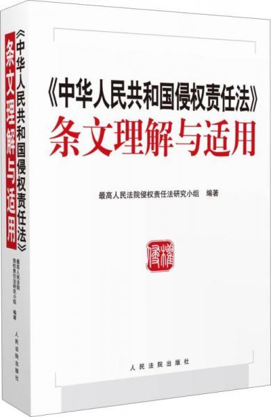 中华人民共和国侵权责任法 条文理解与适用