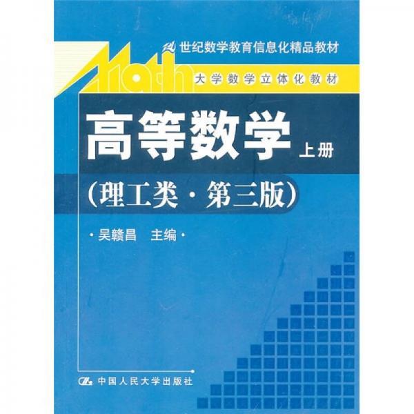 高等数学(理工类)(第3版)(上册)