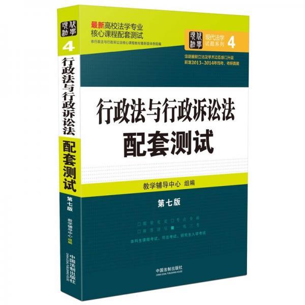 最新高校法学专业核心课程配套测试:行政法与行政诉讼法配套测试(第七版)