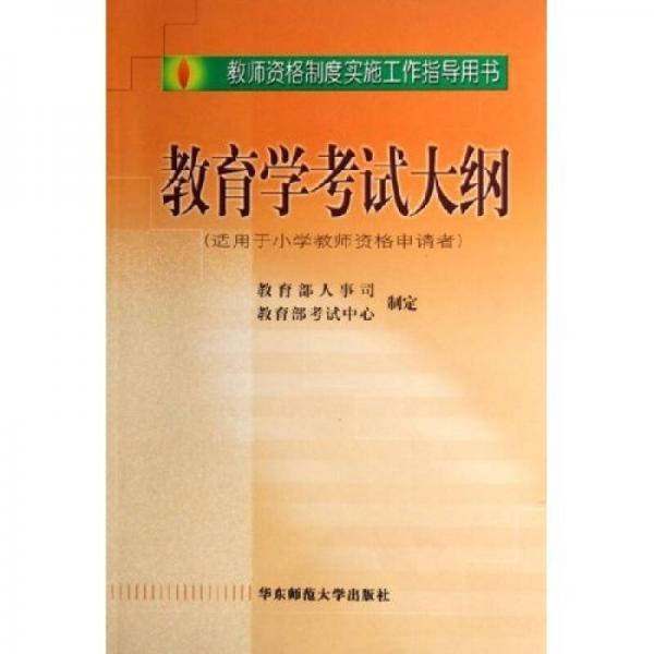 教师资格制度实施工作指导用书:教育学考试大纲