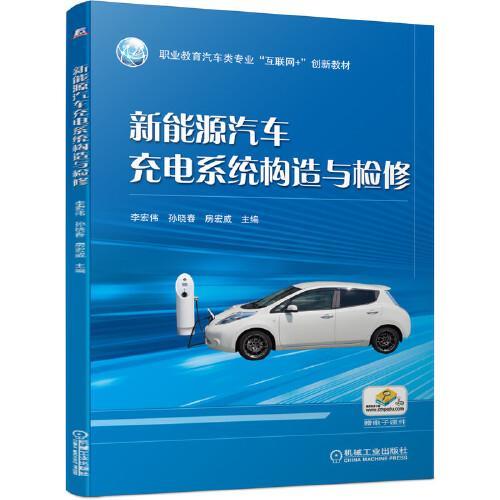 新能源汽车充电系统构造与检修