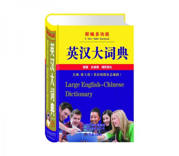 新编多功能英汉大词典(缩印本)