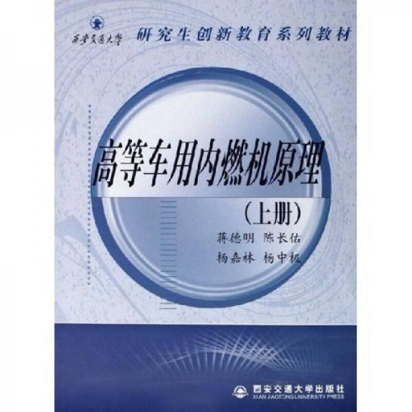 研究生创新教育系列教材:高等车用内燃机原理(上)