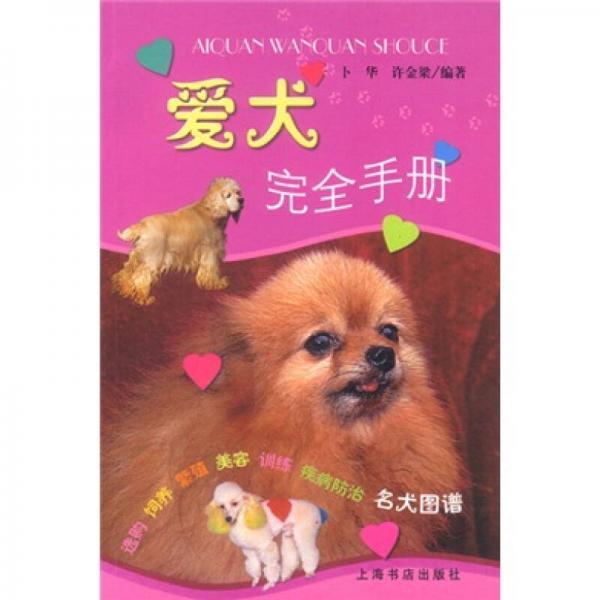 爱犬完全手册