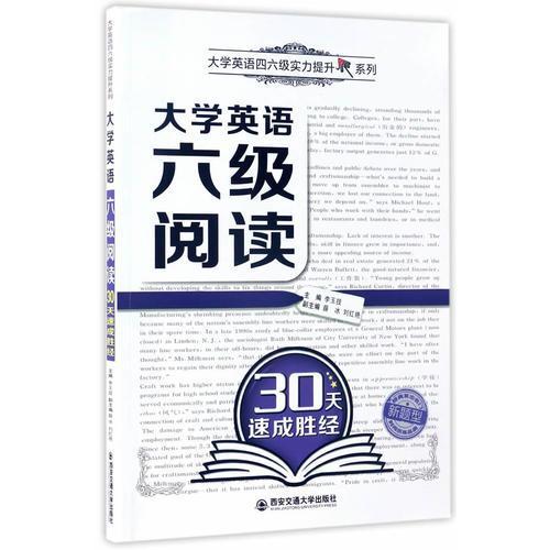 大学英语六级阅读30天速成胜经(大学英语四六级实力提升系列)