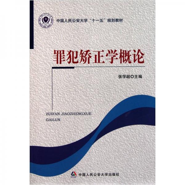 中国人民公安大学十一五规划教材:罪犯矫正学概论