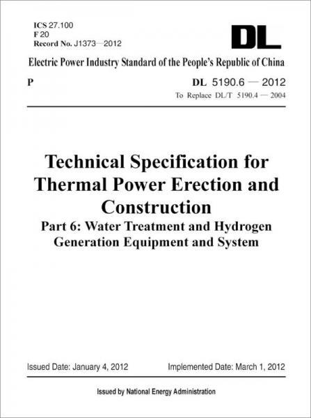 DL5190.6-2012电力建设施工技术规范第6部分:水处理及制氢设备和系统(代替DL/T 5190.4-2004英文版)