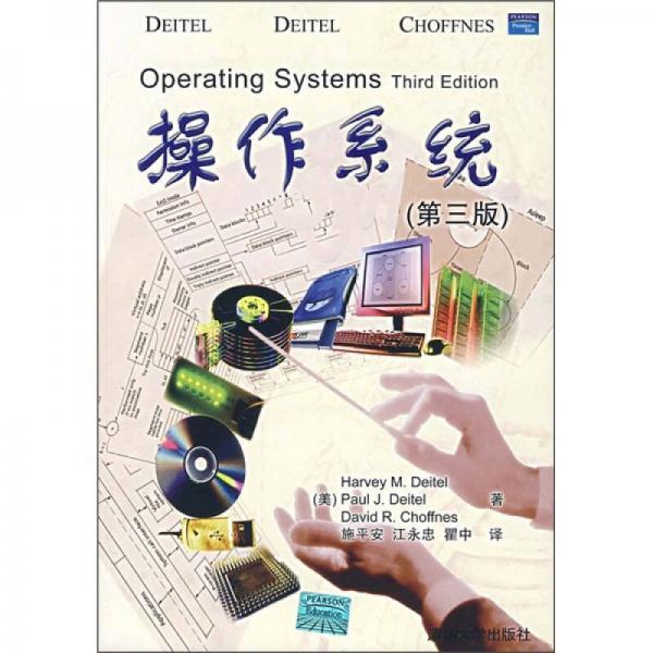 操作系统(第3版)