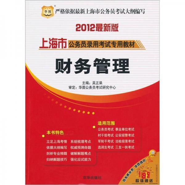 2012上海市公务员录用考试专用教材:财务管理