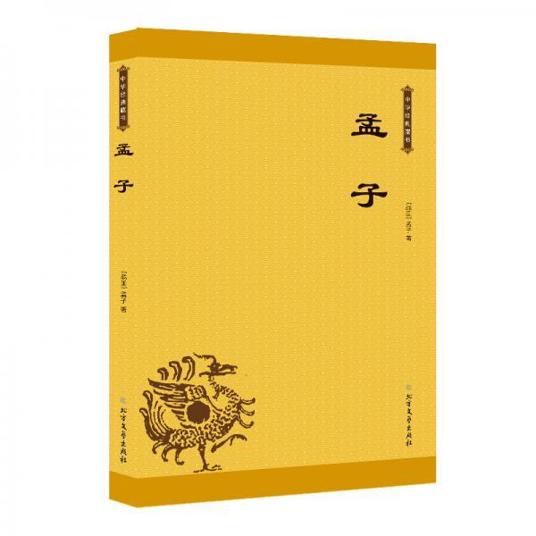 孟子——中华经典藏书