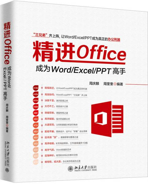 精进Office成为Word/Excel/PPT高手