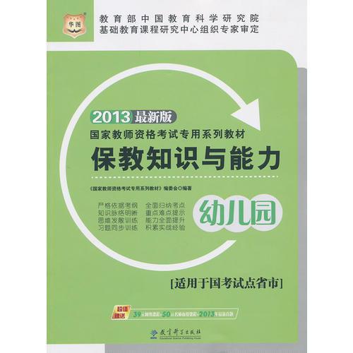 华图2013国家教师资格考试专用系列教材:保教知识与能力(幼儿园)