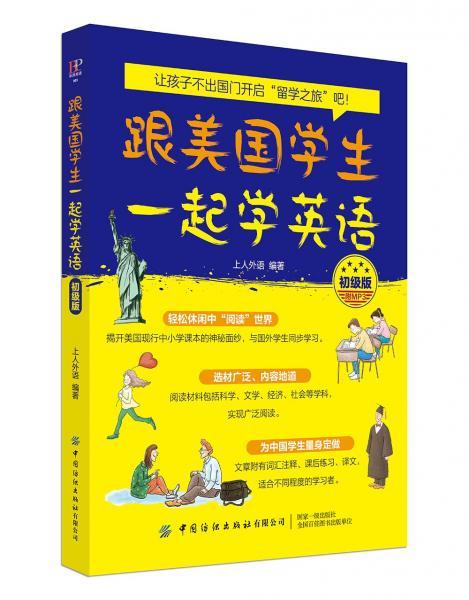 跟美国学生一起学英语(初级版)