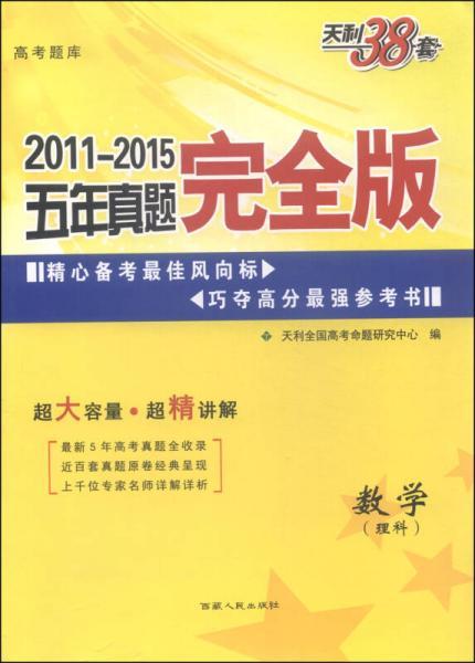 天利38套 2011-2015五年真题完全版:数学(理科)