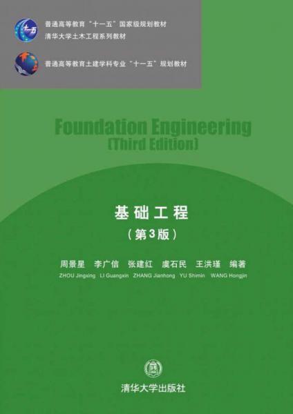 基础工程(第3版)