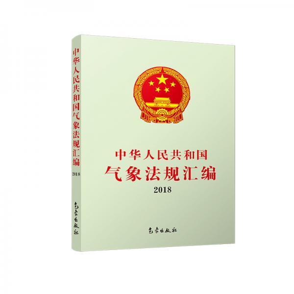 中华人民共和国气象法规汇编2018