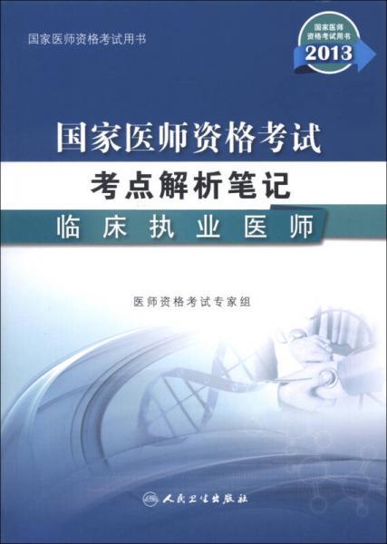 2013国家医师资格考试·考点解析笔记:临床执业医师