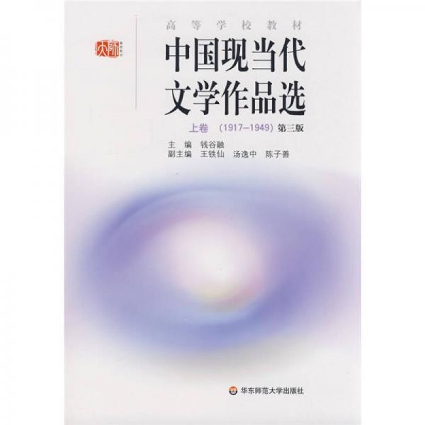 中国现当代文学作品选(上卷)