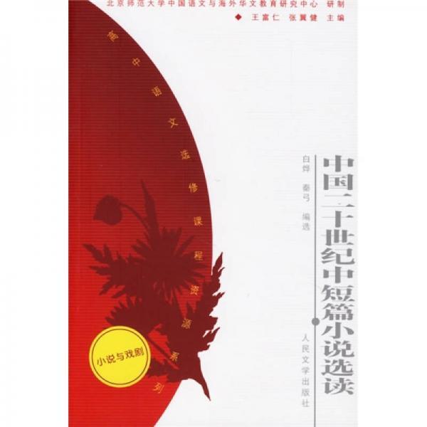 高中语文选修课程资源系列:中国二十世纪中短篇小说选读