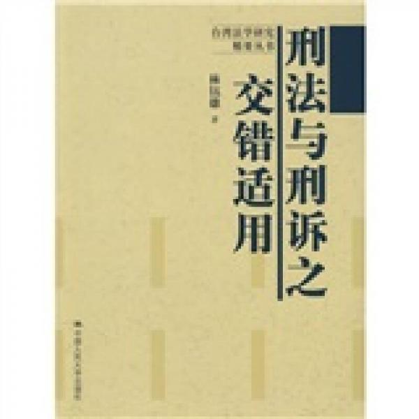 台湾法学研究精要丛书:刑法与刑诉之交错适用