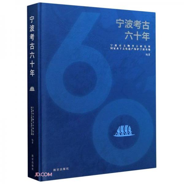 宁波考古六十年(精)