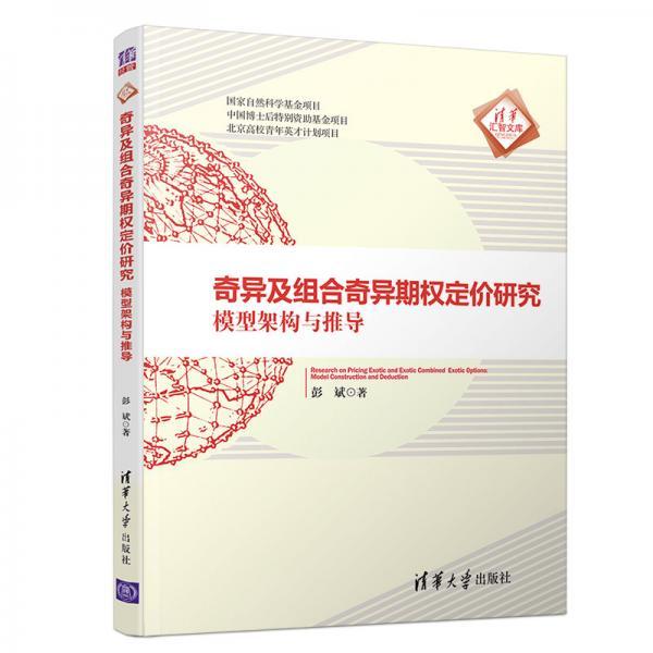 奇异及组合奇异期权定价研究:模型架构与推导(清华汇智文库)
