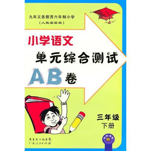 三年级(下册)人教实验版——小学语文单元综合测试AB卷(2010年1月印刷)