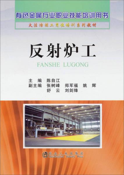 火法冶炼工岗位培训系列教材:反射炉工
