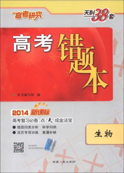 天利38套·高考错题本:生物(2014新课标)