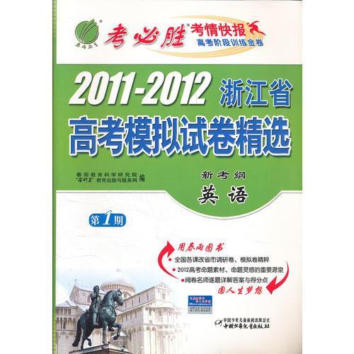 英语:2011-2012浙江省高考模拟试卷精选/新考纲 第1期