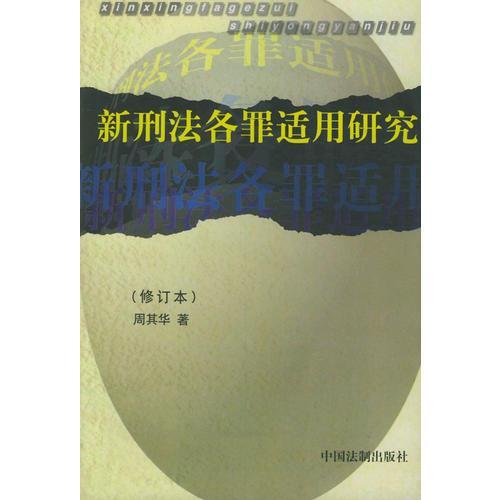 新刑法各罪适用研究(修订本)