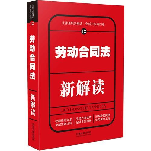 劳动合同法新解读(第四版)