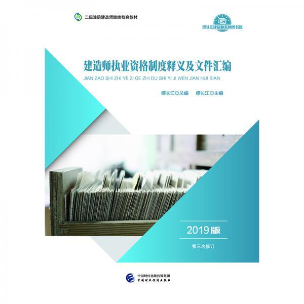 2019年二级注册建造师继续教育教材:建造师执业资格制度释义及文件汇编(2019版)
