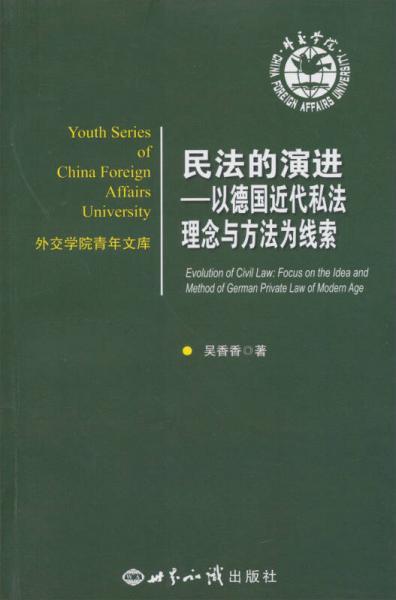 外交学院青年文库·民法的演进:以德国近代私法理念与方法为线索