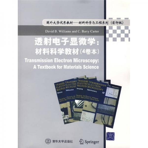 国外大学优秀教材·材料科学与工程系列:透射电子显微学(4卷本)(影印版)