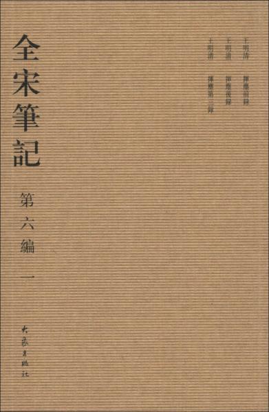 全宋笔记(第6编·1)(繁体竖排版)