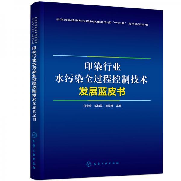 印染行业水污染全过程控制技术发展蓝皮书
