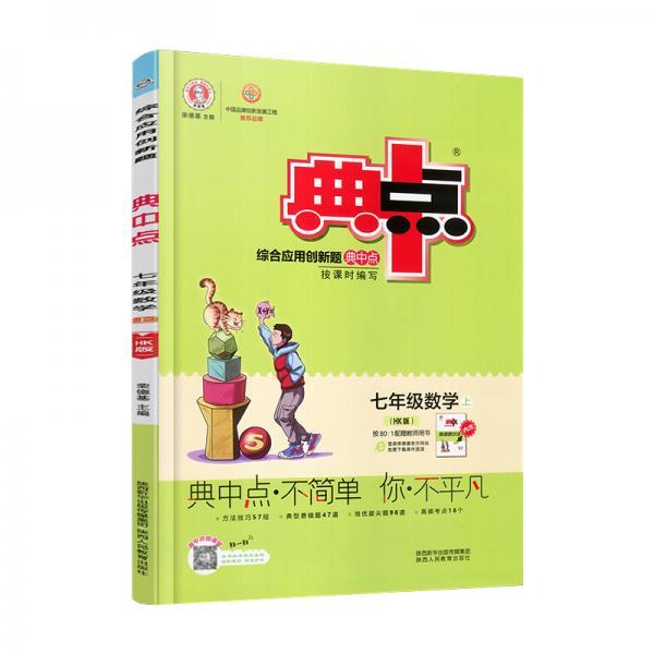 2020秋典中点上册七年级数学沪科版HK课时作业